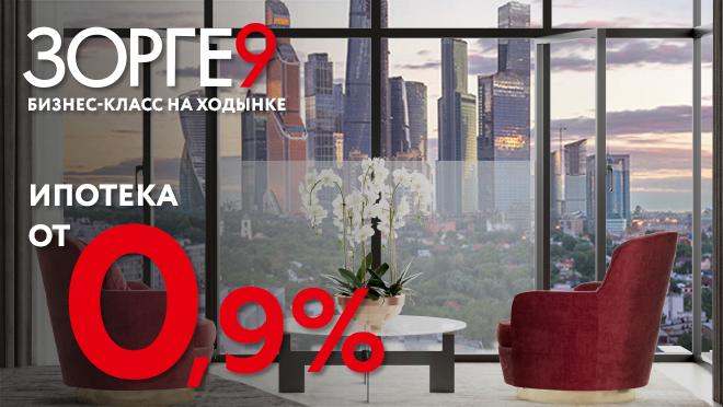 Квартал бизнес-класса «Зорге 9» Ипотека от 0,9%